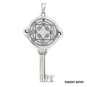 שרשרת קבלה - חותם המנצח - חותמי שלמה המלך - ארז תכשיטים אונליין