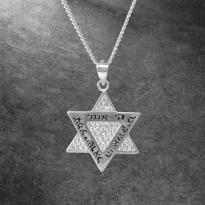 שרשרת כסף 925 - מגן דוד - שמע ישראל - משובץ